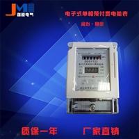 浙江松夏电表DDSY722单相电子式预付电能表
