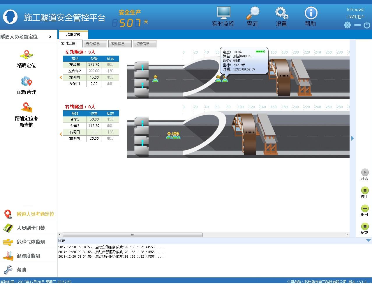 陆禾施工隧道人员精确定位系统