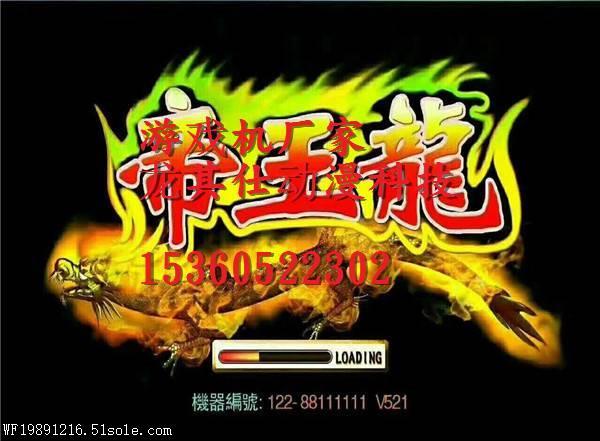 帝王龙游戏机