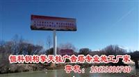 志丹县单立柱广告塔  高炮广告牌制作公司