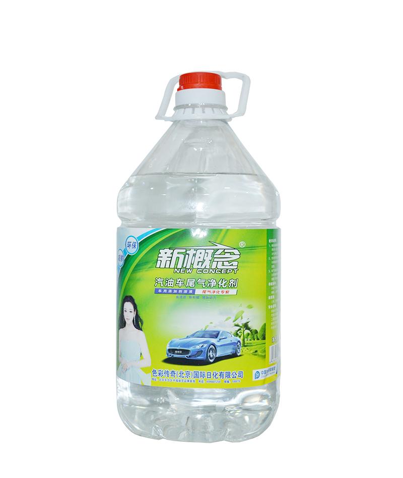 汽车尾气净化剂;汽车尾气添加剂;新概念