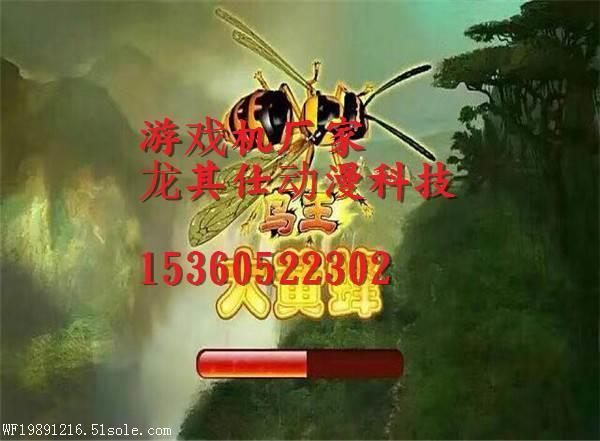 鸟王之大黄蜂游戏机