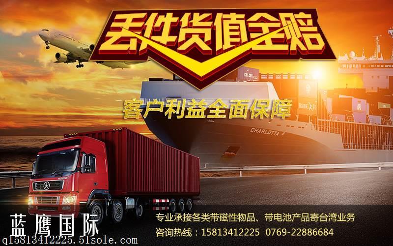 东莞南城发货快递带磁性物品、带电池产品到台湾价格_按普货收费