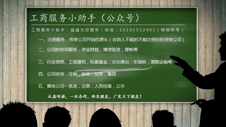 北京的售电公司代理注册
