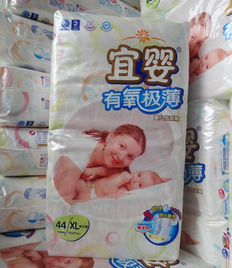 宜婴有氧极薄婴儿纸尿裤男女通用尿不湿