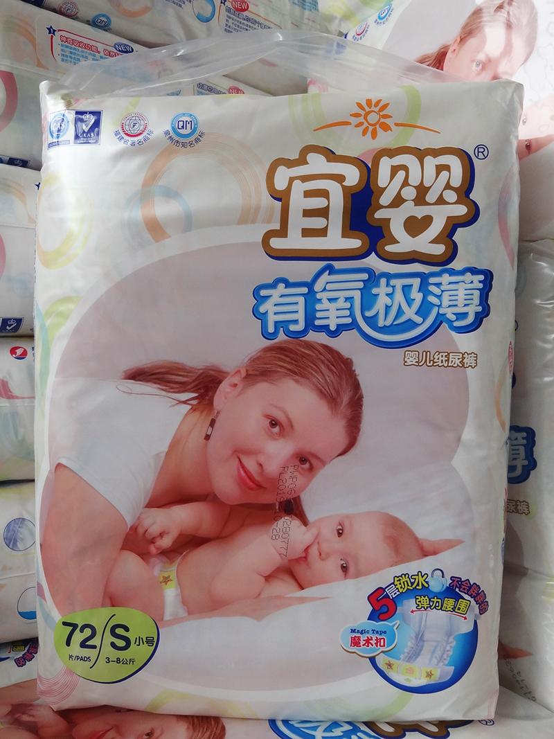 宜婴纸尿裤宜婴有氧极薄婴儿纸尿裤