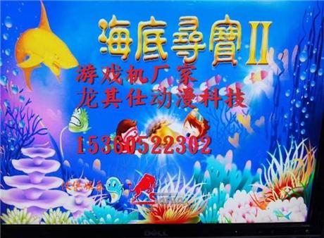 去哪买海底寻宝2捕鱼游戏机厂家直销