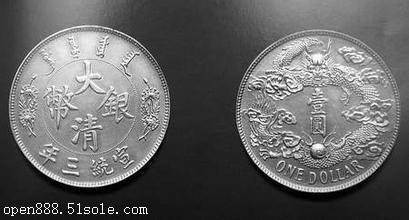 大清银币宣统三年价格