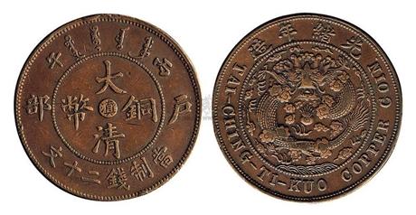 大清铜币价格
