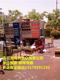连云港海州大众搬家公司 搬家新流程保护客户利益