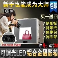 南冠T4730 LED便攜式產品拍照攝影燈箱 攝影棚拍攝燈柔光攝影器材