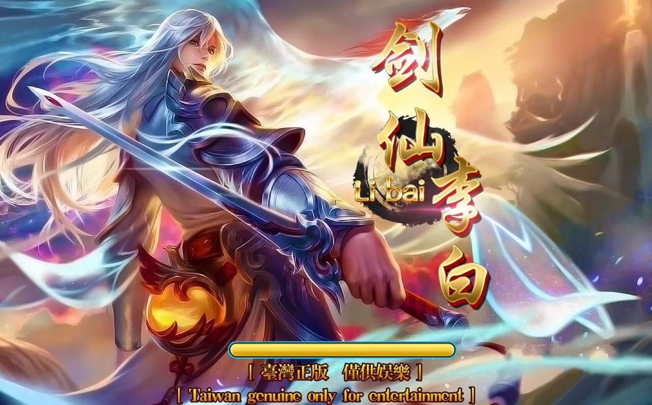 剑仙李白捕鱼游戏机新专版厂家销售价格