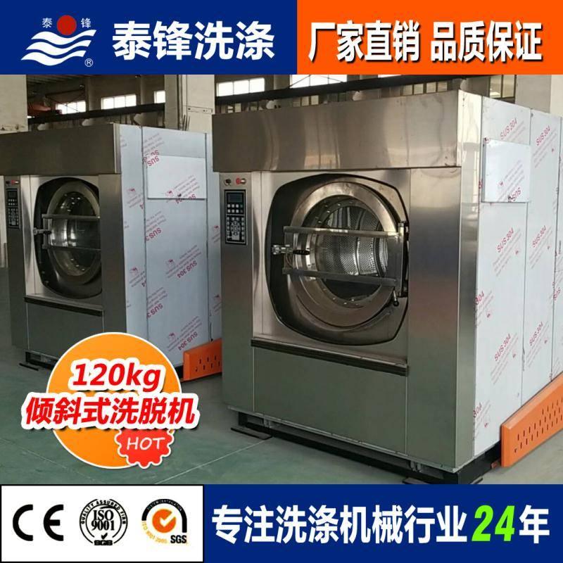 泰锋牌100kg工业洗衣机