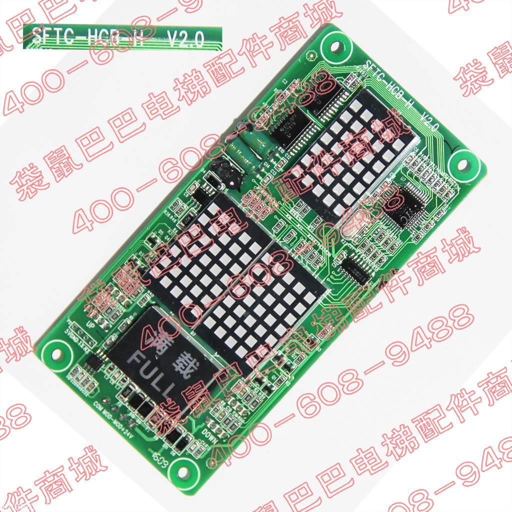默纳克H款点阵显示板SFTC-HCB-H V2.0
