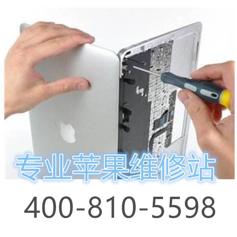 苹果笔记本花屏怎么办北京蓝伟博达苹果专业维修