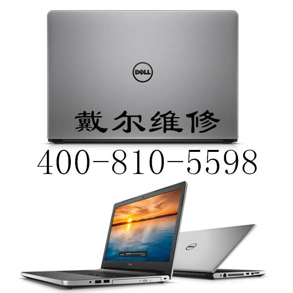 戴尔笔记本电脑键盘维修现场更换 立等可取北京戴尔专修