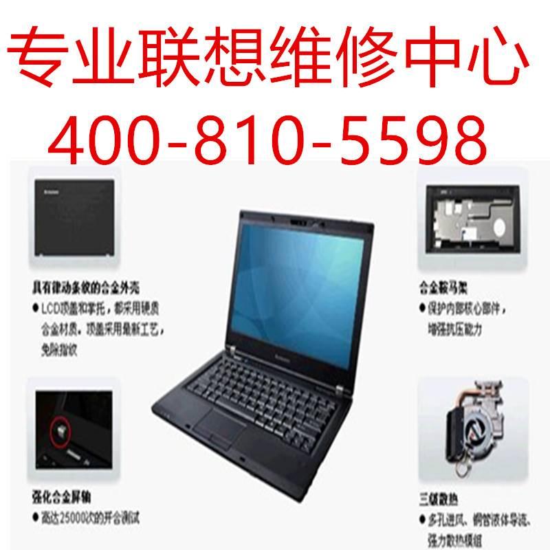 lenovo笔记本电脑不开机北京蓝伟博达专业维修免费检测