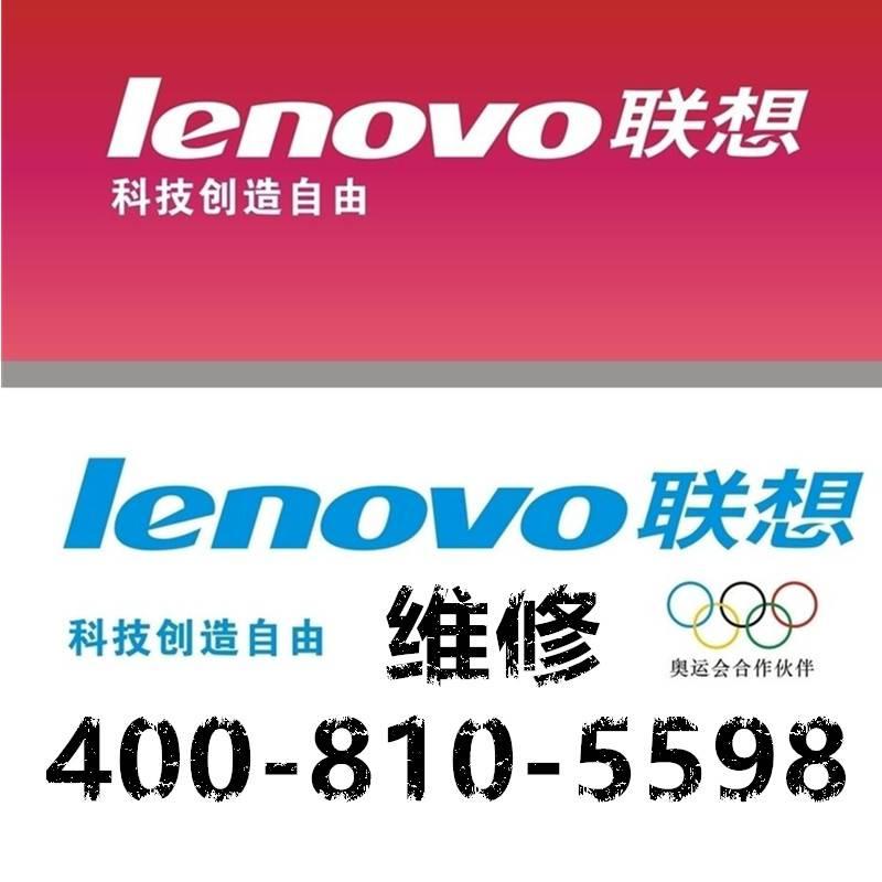 lenovo电脑不开机推荐北京联想电脑维修部