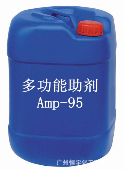 多功能助剂AMP-95,现货AMP-95