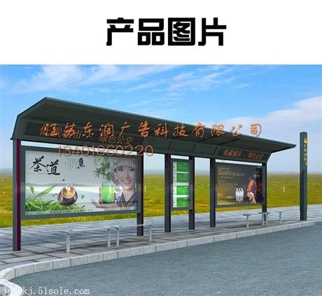 浙江台州候车亭广告灯箱,垃圾箱岗亭宣传栏,公交站台厂家