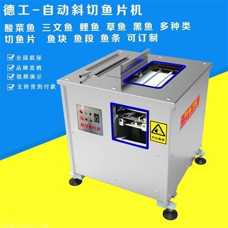 我爱发明30度自动切鱼片机加工设备