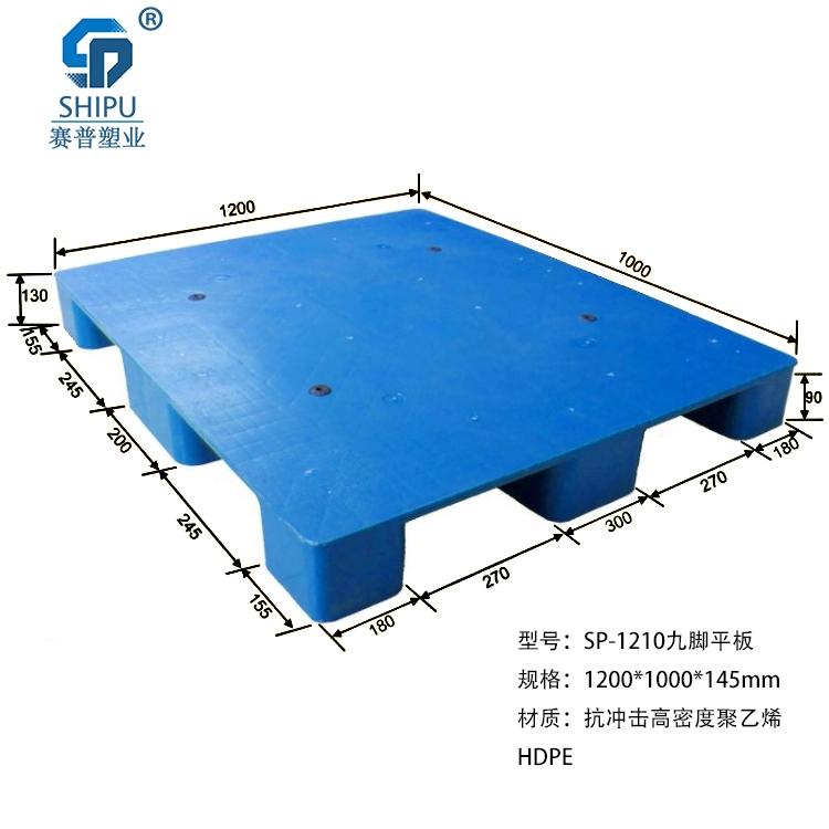 重庆_塑料1210九脚平板托盘,厂家促销