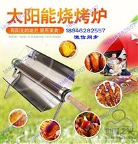新型烧烤炉 新款炉具推荐 太阳能野餐炉具