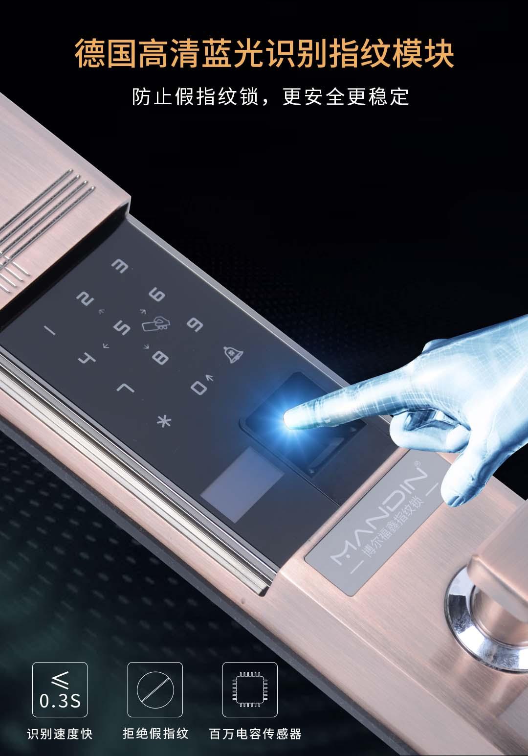 博尔福鑫C929高端智能指纹锁 厂家直销