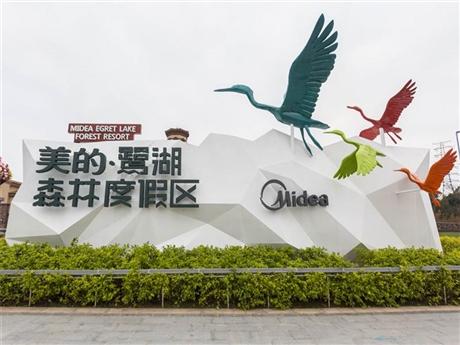 美的鹭湖森林度假城惠州别墅,开发商自售,来电享受98折