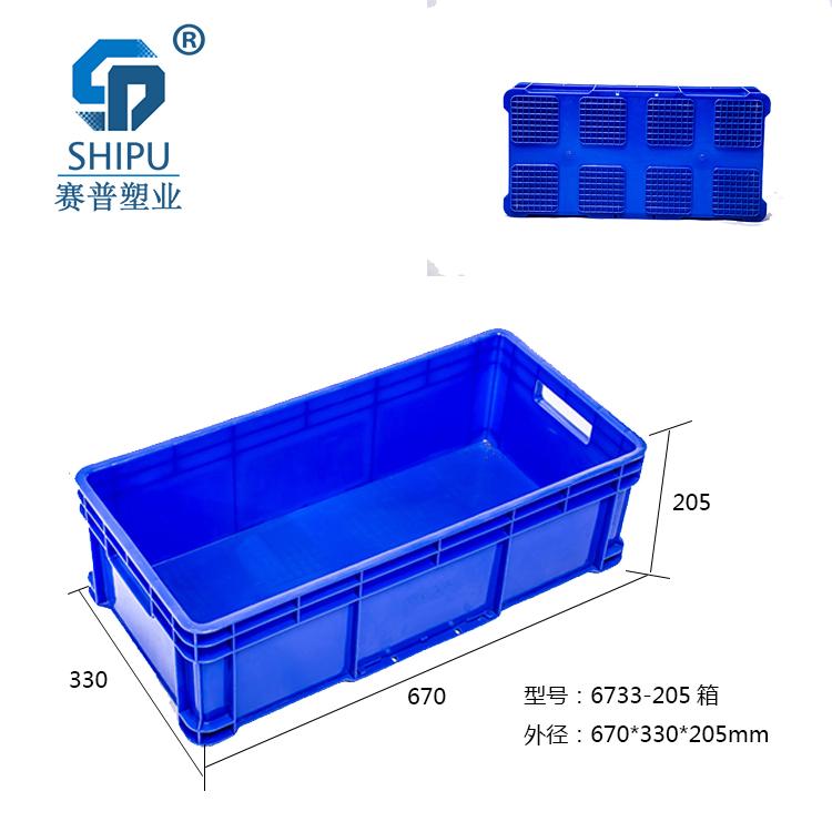 塑料物流箱_周转箱/价格/型号_厂家定制