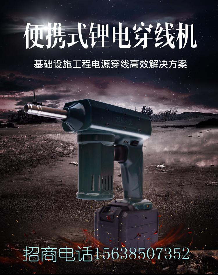 郑州新创便携式电动穿线机