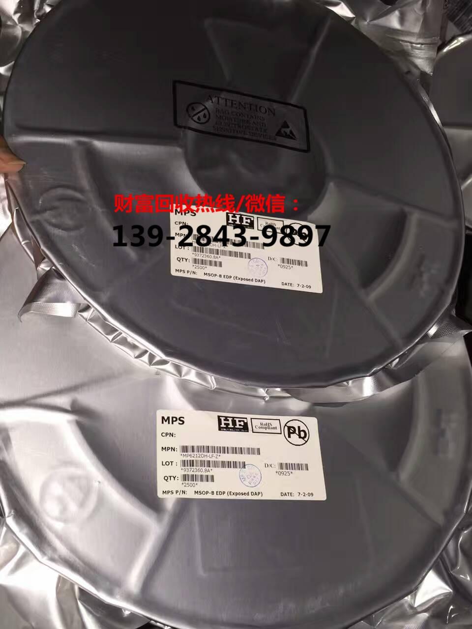回收POWER芯片回收ALLWINNER芯片-长期求