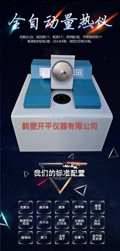 日照生物质颗粒大卡测试仪-锯末热值检测
