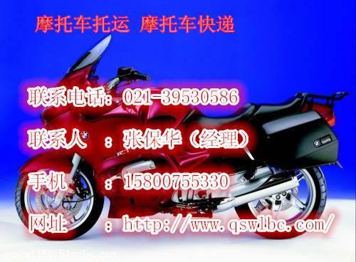 摩托车怎么快递邮寄摩托车价格,如何托运摩托车,快递摩托车费用