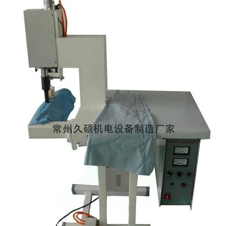 久硕推荐无纺布手术衣袖筒缝合机 超声波医疗手术衣缝合机更