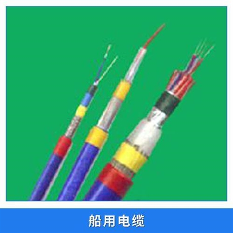CXF,CXV,CXFR,CVV,CJV船用电缆