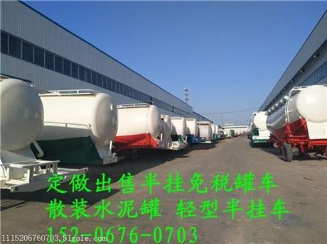 库存处理散装下灰罐车价格35-70立方散装水泥运输半挂车 下灰罐半