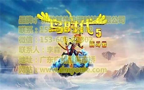 广州鸟时代5筋斗云游戏机厂家批发