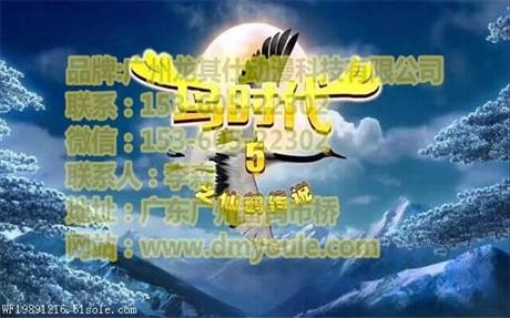 广州鸟时代5仙鹤传说捕鱼游戏机厂家批发