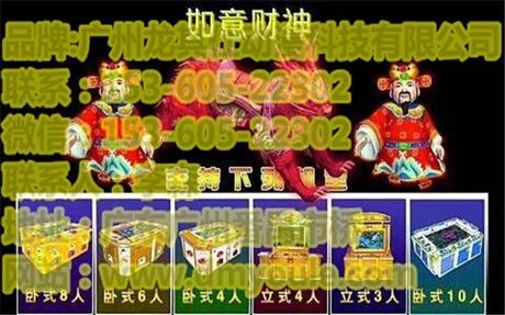 广州如意财神捕鱼游戏机厂家