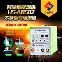 华生精密薄板不锈钢冷焊机ADS02焊接氩弧二保焊
