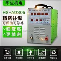 华生高精密薄板模具修补焊补冷焊机ADS05
