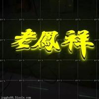 品牌连锁店用Logo迷你发光字,树脂发光字,无边字,超级字制作