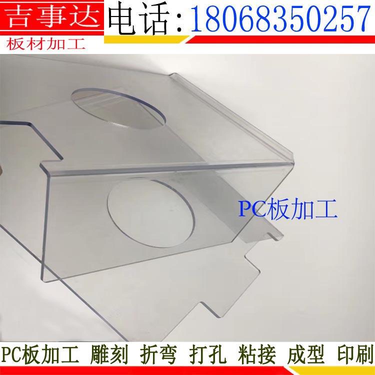 南京PC板雕刻加工视窗挡板恒道南京PC板