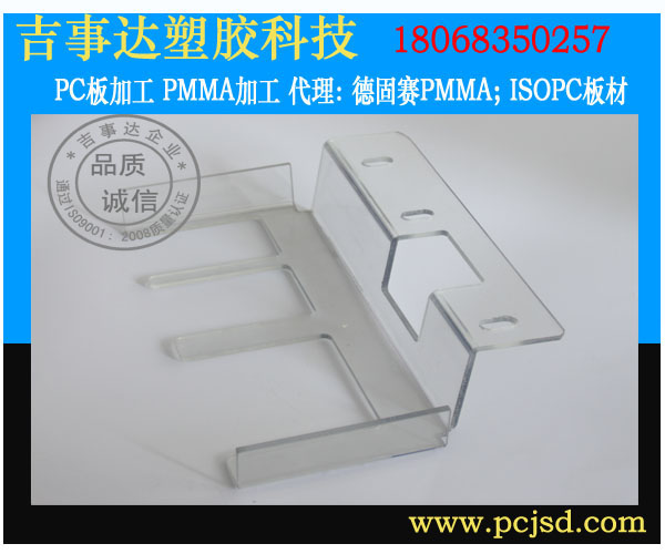 青岛加工PC板防护罩视窗恒道青岛PC板