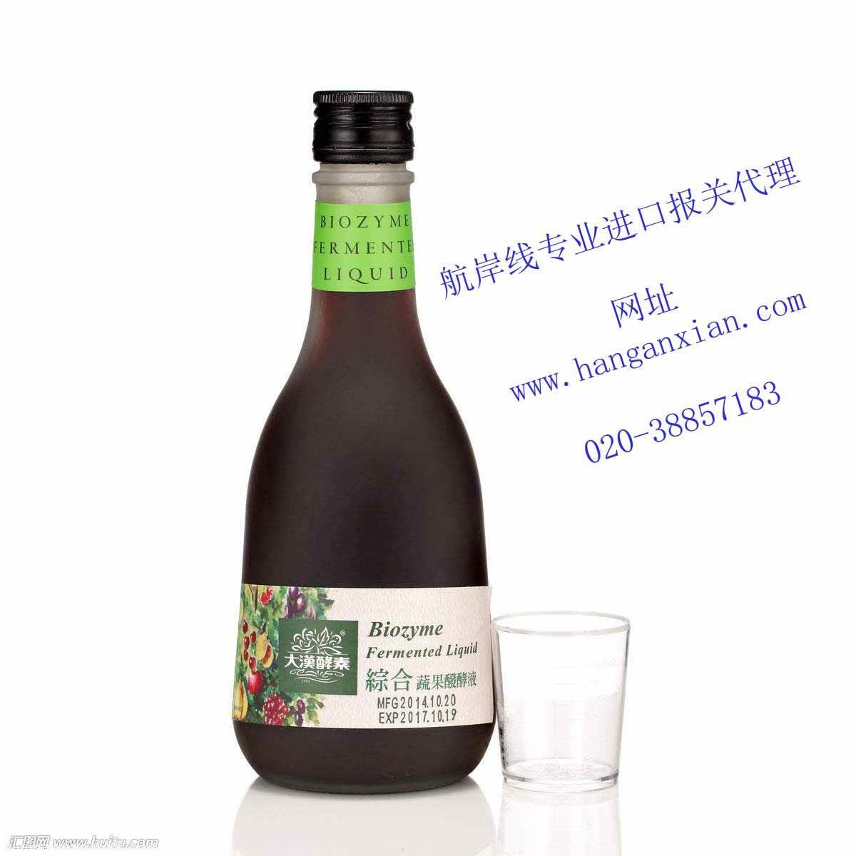 台湾酵素报关 台湾酵素清关