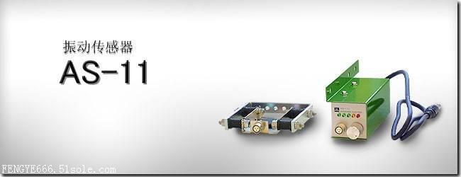 玉崎优质供应日本SUGIDEN杉山电机AS-11振动传感器