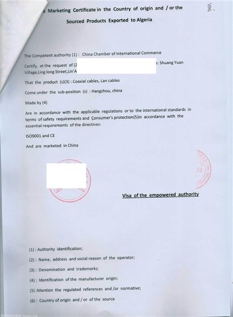 原产国和出口阿尔及利亚产品自由销售证书