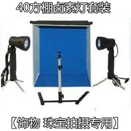 40CM方棚鹵素燈攝影套裝-傻瓜式拍照燈具-專業攝影燈具廠家直銷