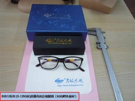 1000度高度近视超薄眼镜(-1250)